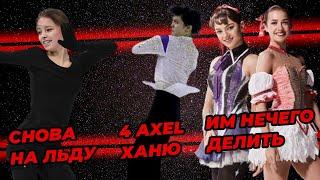 Наши на премии ISU Щербакова вернулась на лёд Загитова и Медведева в Ледниковом периоде