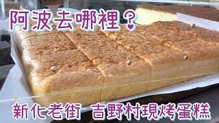 台南人帶路/阿波去哪裡/EP18/吉野村現烤蛋糕/TAINAN SERIE/這系列只有在youtube看得到喔!!
