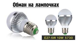 Как обманывают китайцы... Светодиодные лампы с радиатором. Aliexpress(В этом видео я распакую и протестирую светодиодные лампочки с радиатором охлаждения мощностью всего 2,2..., 2016-06-10T17:07:49.000Z)