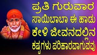 ಪ್ರತಿಗುರುವಾರ ಸಾಯಿಬಾಬಾ ಈ ಹಾಡುಕೇಳಿಜೀವನದಲ್ಲಿನ ಕಷ್ಟಗಳು ಪರಿಹಾರವಾಗುವವು   Jayasindoo BhaktiGeetha