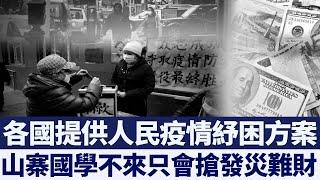 因應疫情 美國紓困方案 中共難抄襲|新唐人亞太電視|20200409