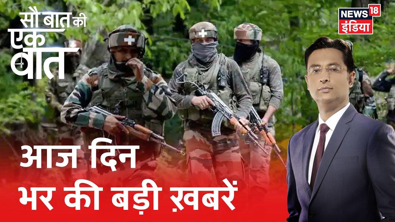 Sau Baat Ki Ek Baat   आज दिन भर की बड़ी ख़बरें   August 17, 2020   Kishore Ajwani   News18 India