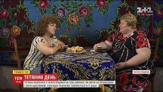 Історії ТСН. Тетянин день: психолог навчила Тетяну з Рудьківки бути щасливою
