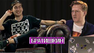 БРАТИШКИН в гостях у Данилки Кашина (ft. Morgenshtern)