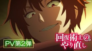 Watch Kaifuku Jutsushi no Yarinaoshi Anime Trailer/PV Online
