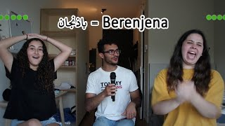 التشابه الرهيب بين اللغة العربية والأسبانية! تحدي اللغات