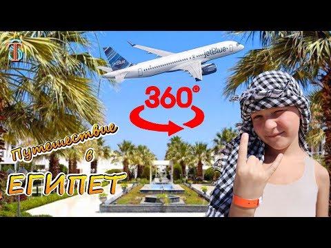 Видео 360 VR Виртуальная реальность ✈️ Путешествие в Египет ???? Супер Тима Life