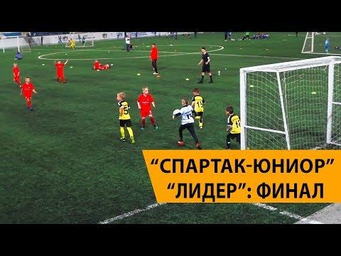 "ФК ""Лидер 2012"" VS ФК ""Спартак - Юниор 2012"". Финал ЕФЛ ""Лига Чемпионов Сибири""."