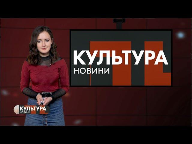 #КУЛЬТУРА_Т1новини | 05.11.2020