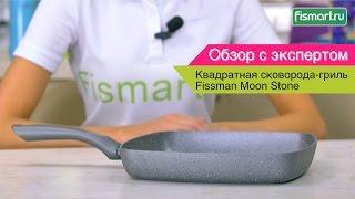 Квадратная сковорода-гриль Fissman Moon Stone видеообзор (4402) | Fismart.ru