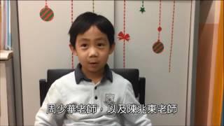 2016-17年度德育科敬師活動學生分享