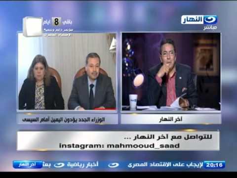 اخر النهار - تعليق محمود سعد على التغيير الوزاري الجديد