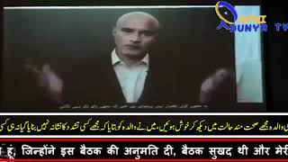 Kalbhushan Yadav New Video Released by Pakistan New Video of Kulbhushan Yadav of India