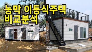 농막 이동식주택 비교분…
