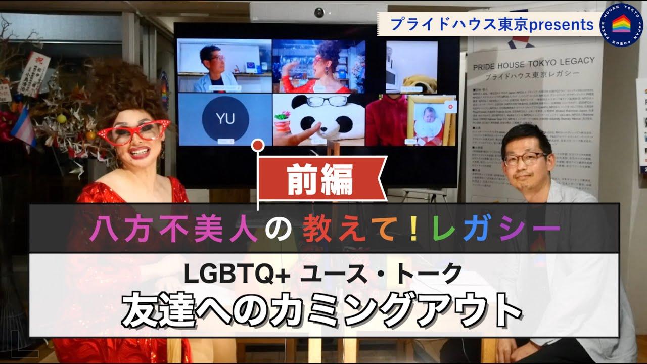 【LGBTQ+  ユース・トーク】友達へのカミングアウト〜前編〜