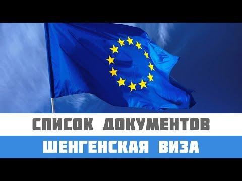 Список документов для Шенгенской визы.
