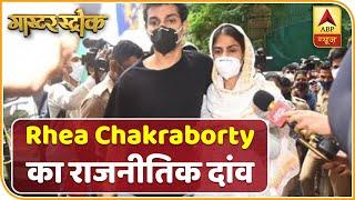 Sushant Singh Rajput मामले की जांच के बीच Rhea Chakraborty का राजनीतिक दांव | मास्टर स्ट्रोक