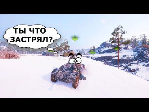 ПРИКОЛЬНЫЕ моменты из World of Tanks - БОРЩ ВОЛШЕБНИК #66