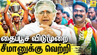 ஒழுக்கத்தை போதிக்கும் தைப்பூசம்   Kalaiyarasi natarajan Latest Interview
