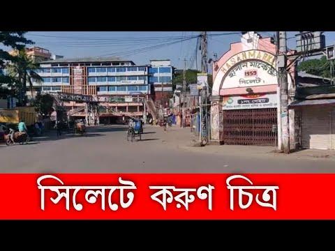 হাহাকার করছে নগরী, নেই প্রাণের স্পন্দন, নেই কোলাহল   Sylhet City / Town