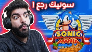 سونيك تعالج من المخدرات ! - Sonic Mania