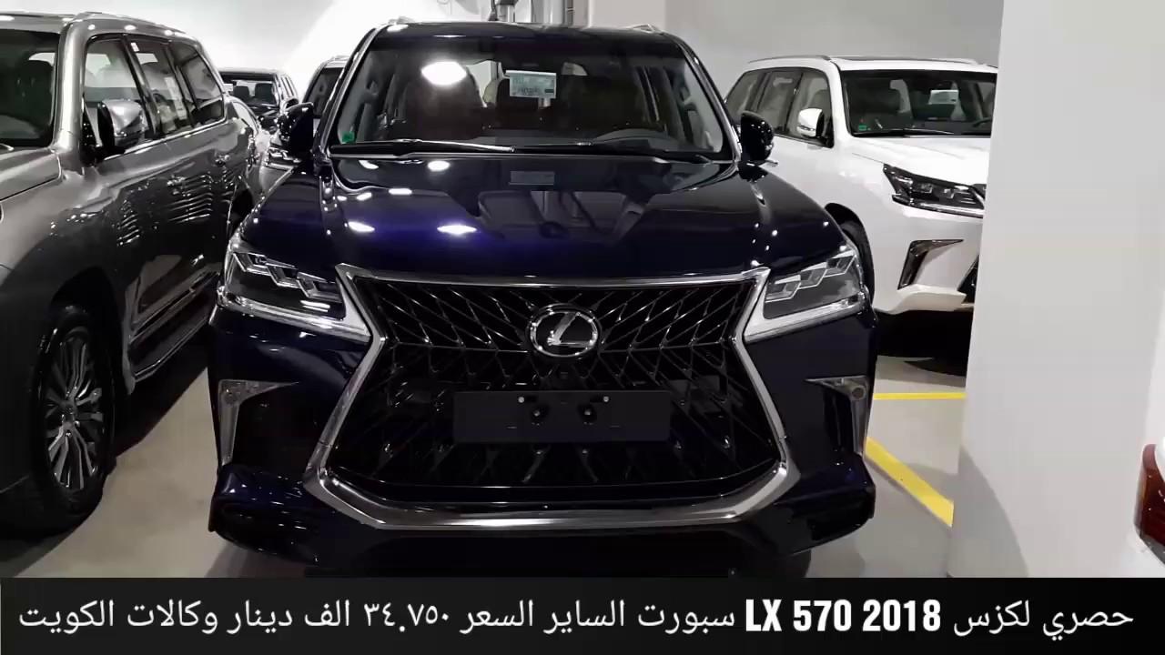 حصري لكزس lx 570 2018 سبورت الساير وارد الكويت السعر 34 ...