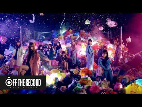 IZ*ONE (아�즈�) - '好��言���� (Suki to Iwasetai)' MV