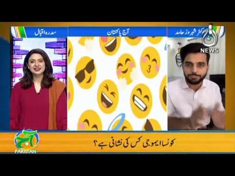 Emoji Ki Kahani? | Aaj Pakistan with Sidra Iqbal | 21 Sep 2021 | Aaj News