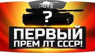 Первый Советский Премиумный ЛТ СССР