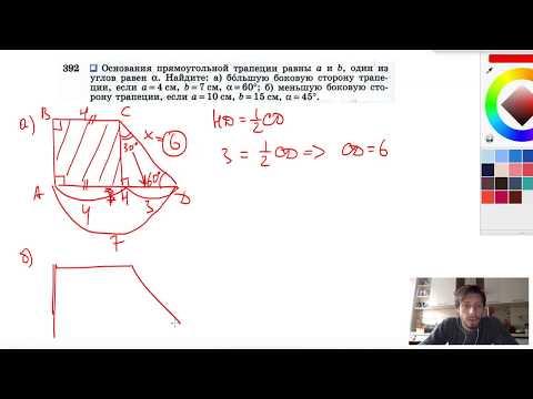 №392. Основания прямоугольной трапеции равны а и B, один из углов равен а. Найдите