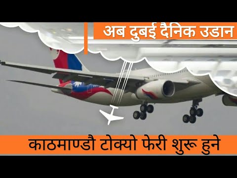 With 330 Airbus Nepal Airlines will conduct daily flight to Dubai and resume services to Tokyo
