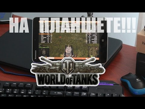 Как играть в World of Tanks на планшете