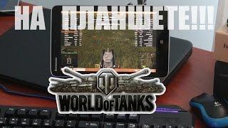 видео Скачать World of Tanks Blitz для андроид планшета