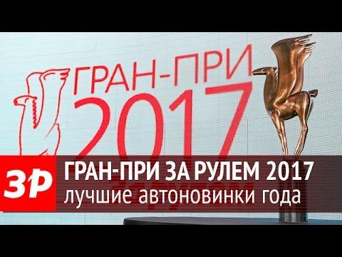 Победители Гран-при «За рулем» 2017: 11 + 6 номинаций!!!
