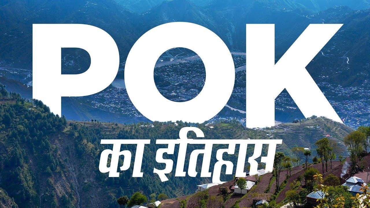 Download History of Pakistan Occupied Kashmir   PoK का इतिहास क्या है?