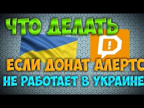 Донат алертс не работает в Украине DONATIONALERTS. Настройка доната для стрима в OBS