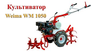 Культиватор Weima WM 1050 - ВИДЕО ОБЗОР.