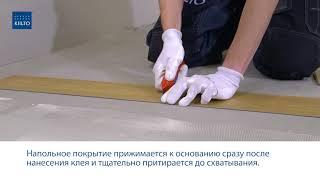 2 Plus. Универсальный клей для напольных покрытий