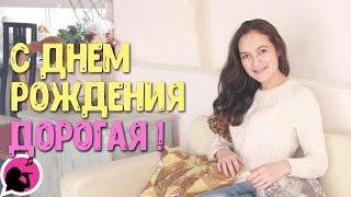 Видео поздравление С днем рождения сестре Лиде