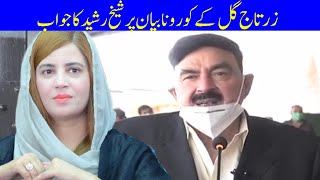 Sheikh Rasheed Reply to Zartaj Gul's Covid-19 Definition | AT