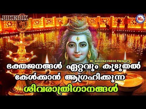 ഭക്തജനങ്ങൾ-കാത്തിരുന്നു-കേൾക്കാനാഗ്രഹിച്ച-ശിവരാത്രിഗാനങ്ങൾ|shivaratri-special-songs-malayalam