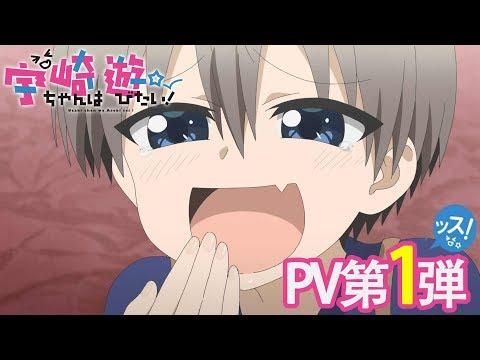 TVアニメ「宇崎ちゃんは遊びたい!」PV第1弾