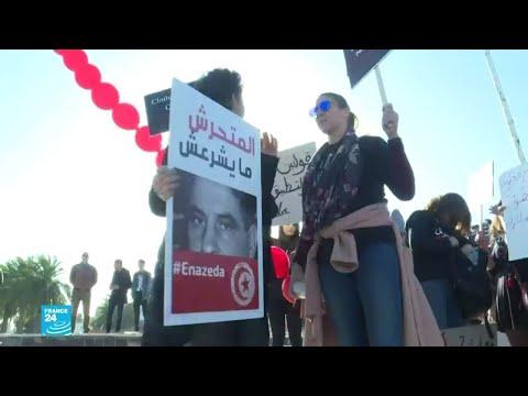 نساء تونسيات يتظاهرن ضد نائب برلماني متهم بالتحرش الجنسي  - 14:00-2019 / 11 / 14