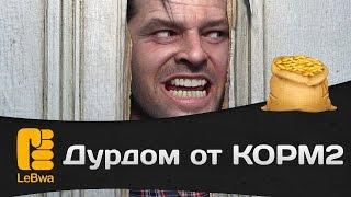 Дурдом от КОРМ2