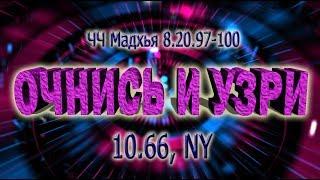 Шрила Прабхупада - 10.1966 - Нью Йорк - Чайтанья Чаритамрита Мадхйа Лила 8.20.097-100