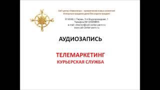 Телемаркетинг курьерская служба(Телемаркетинг курьерская служба., 2015-01-17T20:33:54.000Z)