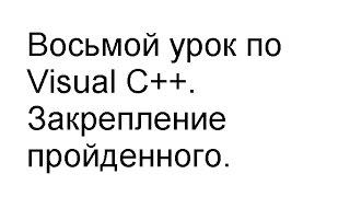 Восьмой урок по Visual C++. Закрепление пройденного.