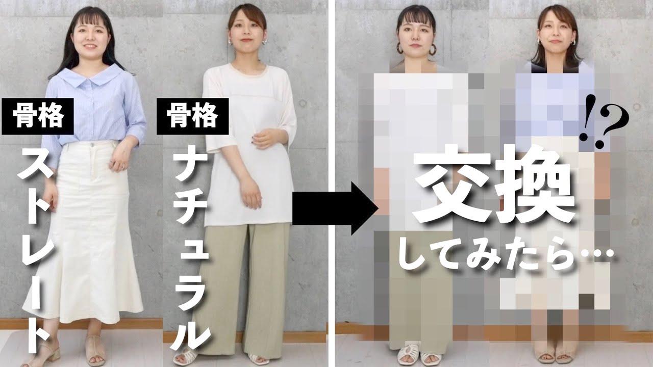【驚愕】骨格ストレートと骨格ナチュラルの服を交換したら大事故に…!!!