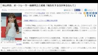 秋山莉奈、ボートレーサー後藤翔之と結婚「報告をする日が来るなんて」 ...