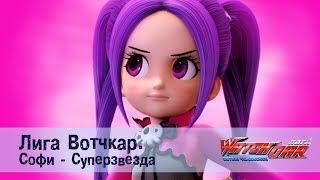 Лига Вотчкар - Софи Суперзвезда - СБОРНИК